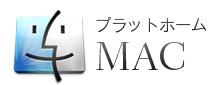 プラットホーム・Mac