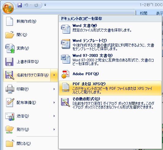 office2007-03