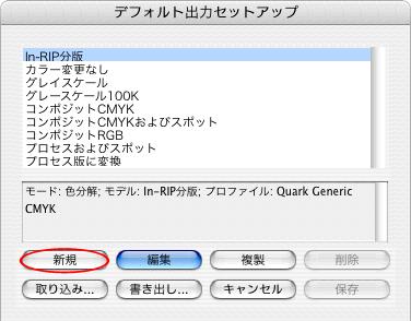 q8-defaultoutputsetup