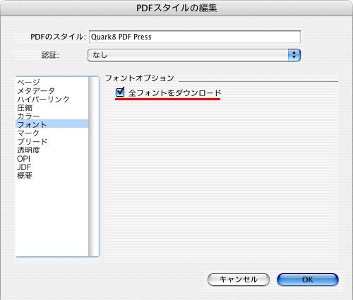 q8-outputpdf-font