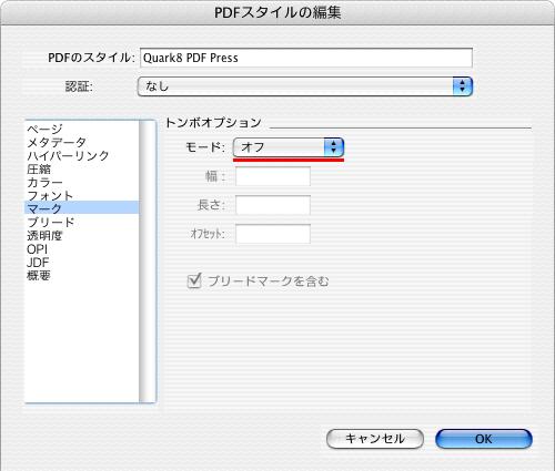 q8-outputpdf-mark