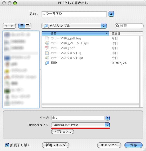 q8-pdf-save